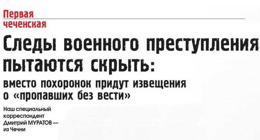 Первая чеченская война. Вместо похоронок придут извещения о «пропавших без вести»