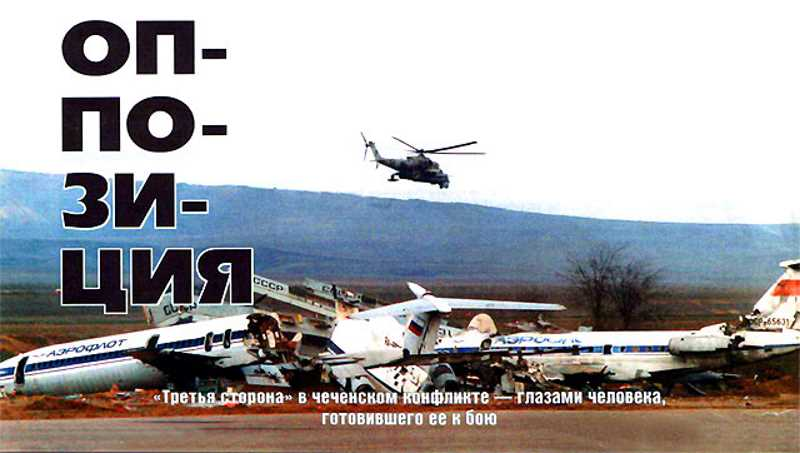 Первая чеченская война. Оппозиция. «Третья сторона» в чеченском конфликте