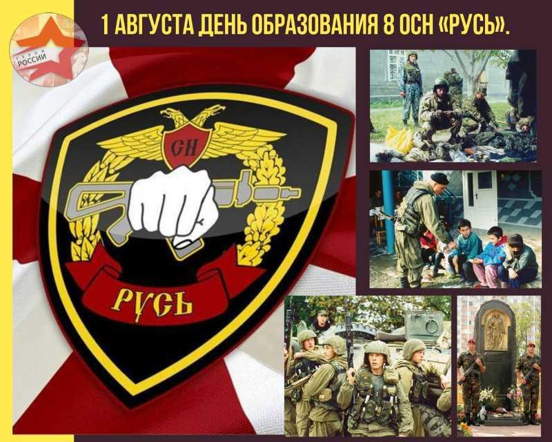 1 августа - День образования 8 отряда спецназначения «Русь»