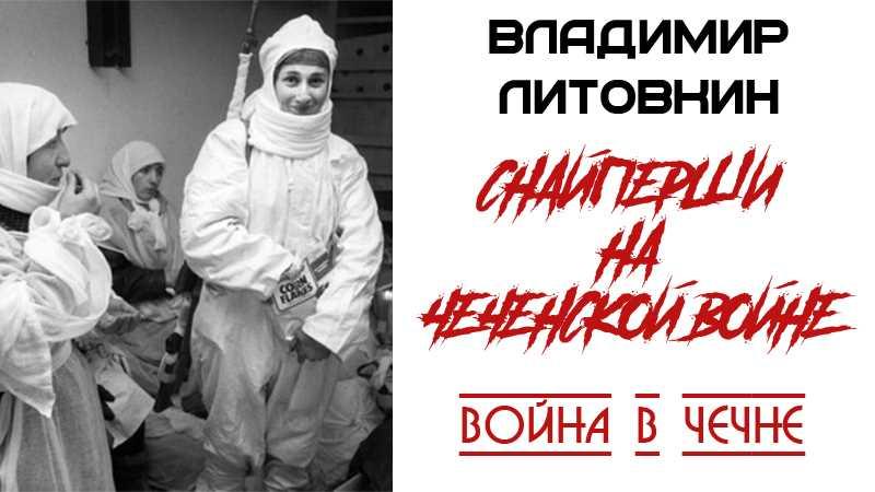 Владимир Литовкин. Снайперши на чеченской войне