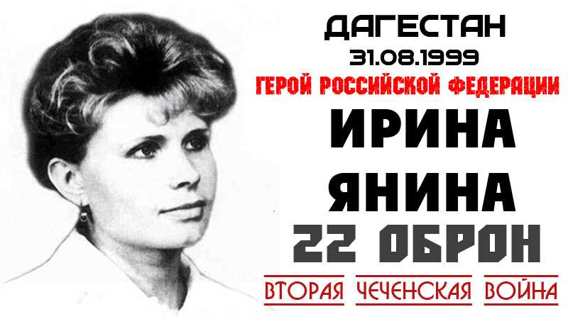20 лет со дня гибели Героя России Ирины Яниной