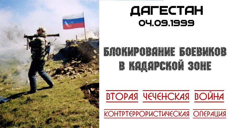 4 сентября 1999 г. Блокирование чеченских боевиков в Кадарской зоне