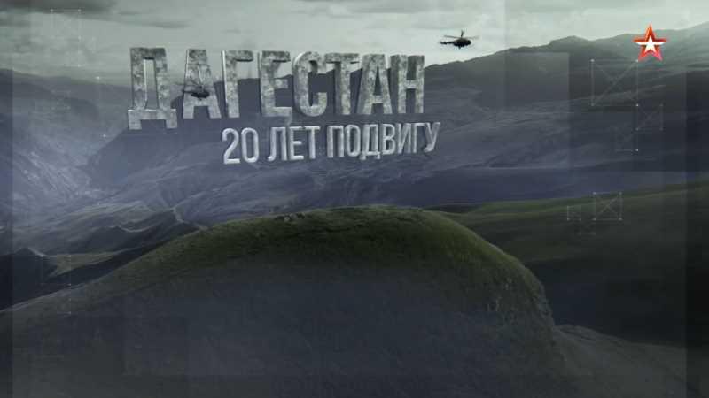 Дагестан. Двадцать лет подвигу