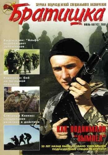 Журнал Братишка № 7-8 2001