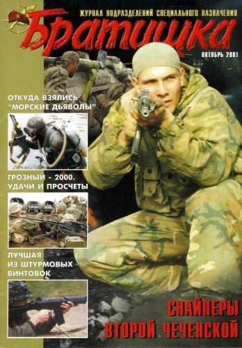 Журнал Братишка № 10 2001