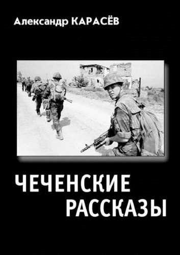 Александр Карасёв. Чеченские рассказы