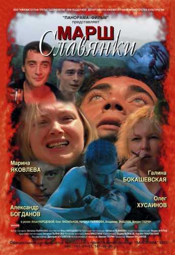 Художественный фильм «Марш славянки»