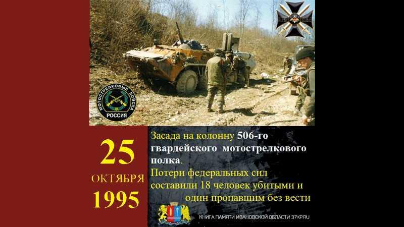 Первая чеченская война. 25 октября 1995. Засада на 506 МСП в Веденском ущелье