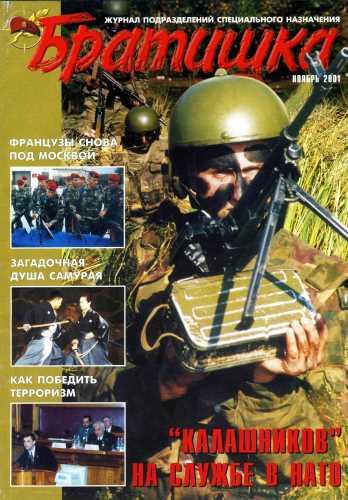 Журнал Братишка № 11 2001