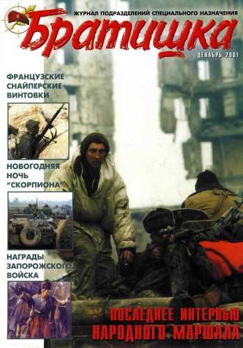 Журнал Братишка № 12 2001