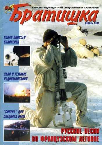 Журнал Братишка № 1 2002
