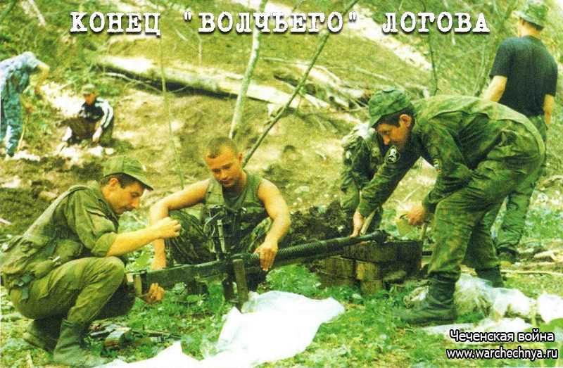 """Вторая чеченская война. Конец """"волчьего"""" логова"""