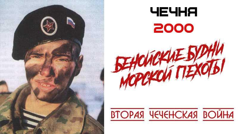 Вторая чеченская война. Бенойские будни морской пехоты