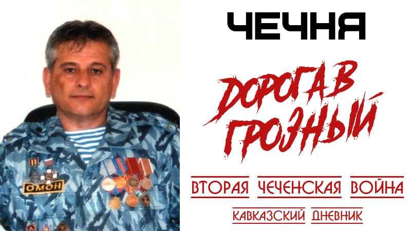 Кавказский дневник 3. Дорога в Грозный
