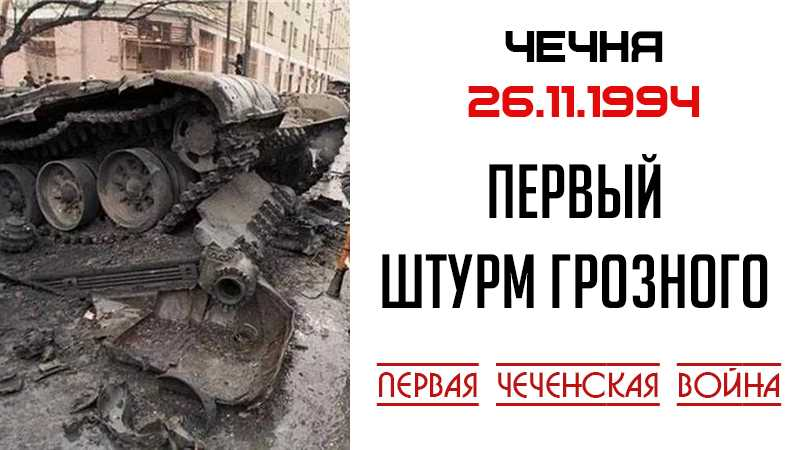 Хроника войны. 26.11.1994. Попытка штурма Грозного
