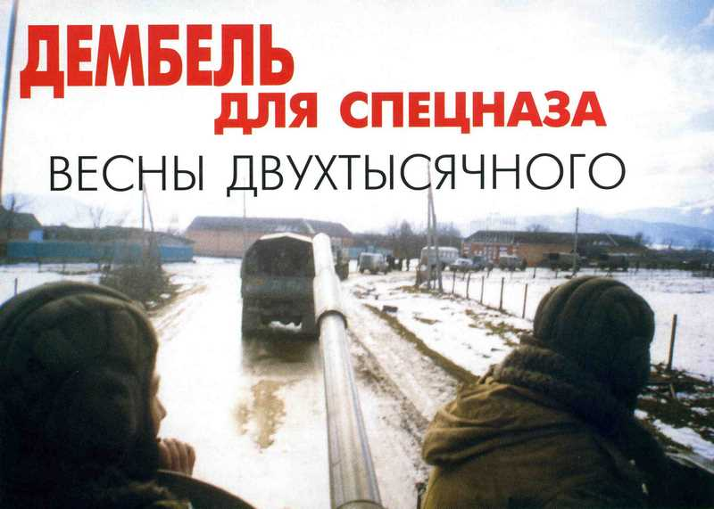 12 отряд спецназа «Урал» на войне в Чечне