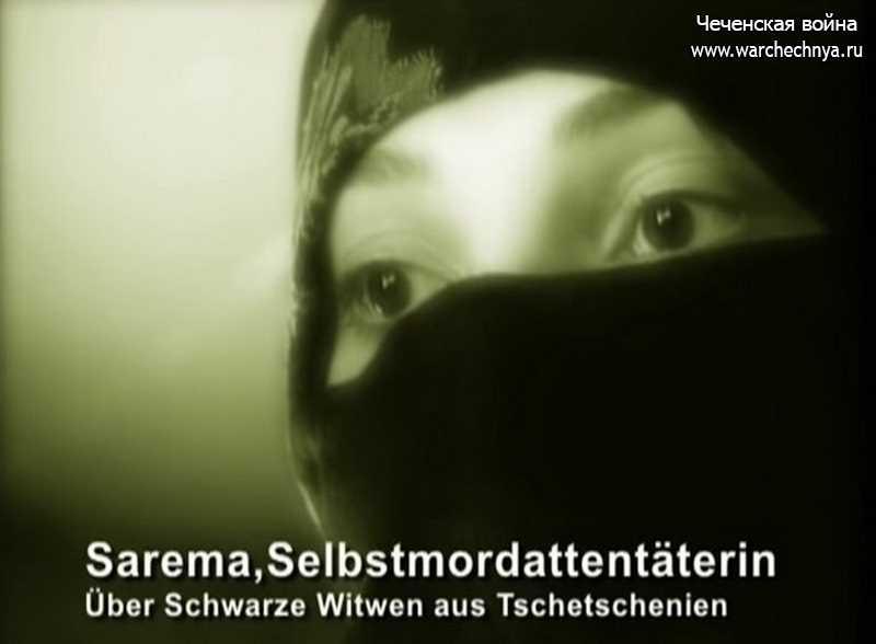 Документальный фильм «Зарема» (Германия)