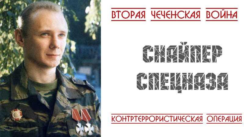 Вторая чеченская война. Снайпер спецназа