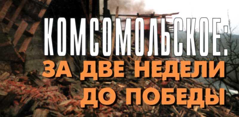 Комсомольское. За две недели до победы