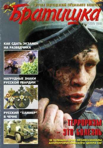Журнал Братишка № 9 2001