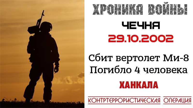Хроника войны. 29.10.2002. В Чечне сбит Ми-8 МВД РФ
