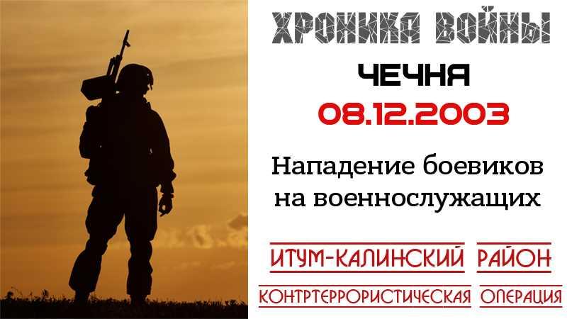 Хроника войны. 08.12.2003. В Чечне группа военных попала в засаду