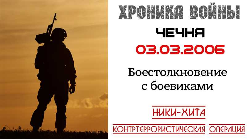 Хроника войны. 03.03.2006. Боестолкновение с боевиками около Ники-Хита