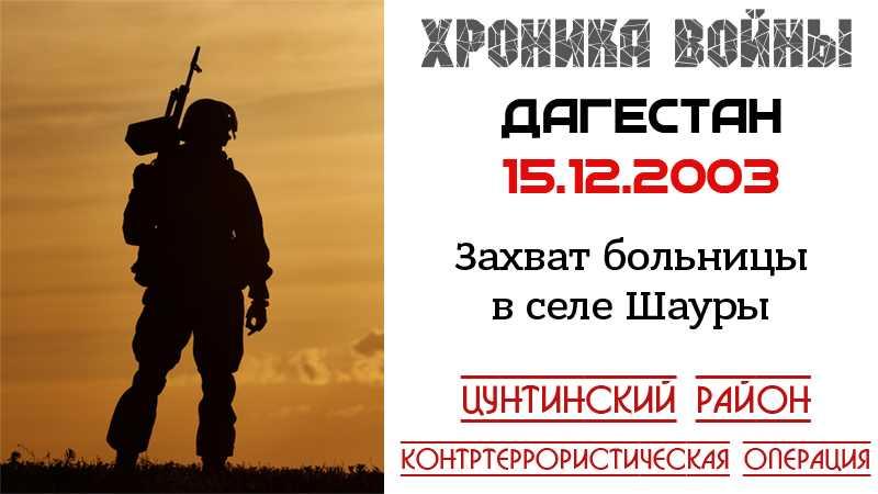 Хроника войны. 15.12.2003. Захват больницы в Цунтинском районе Дагестана