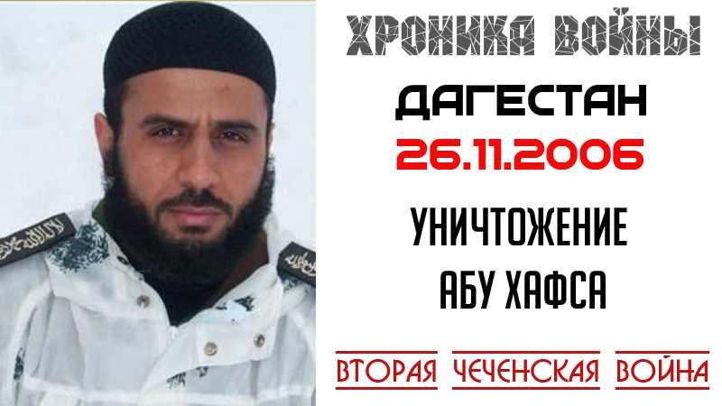 Хроника войны. 26.11.2006. Ликвидация чеченского полевого командира Абу Хафса