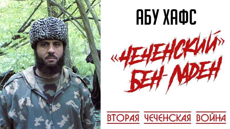 Абу Хафс. «Чеченский» Бен-Ладен