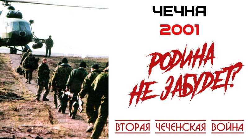 Вторая чеченская война. Родина не забудет?