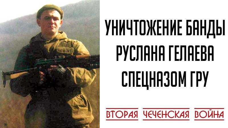 Уничтожение банды Руслана Гелаева спецназом ГРУ