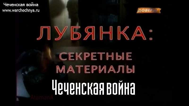 Лубянка: секретные материалы. Чеченская война