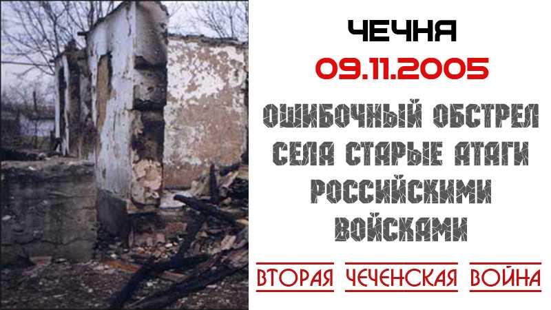 Вторая чеченская война. Ошибочный обстрел села Старые Атаги федеральными войсками