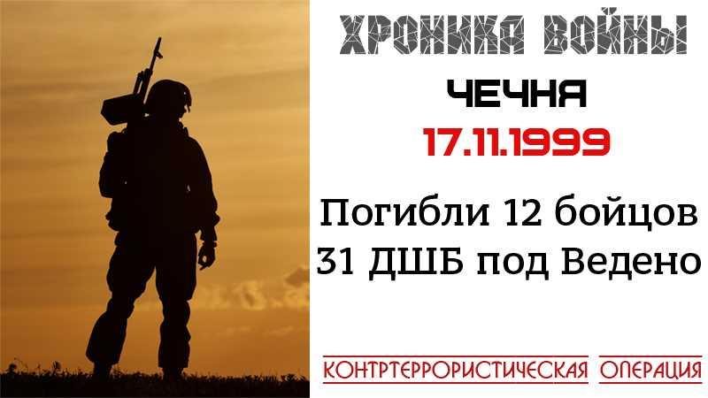 Хроника войны. 17.11.1999. Под Ведено погибли 12 бойцов ВДВ