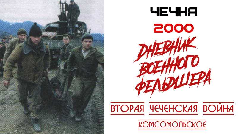 Вторая чеченская война. Комсомольское. Дневник военного фельдшера