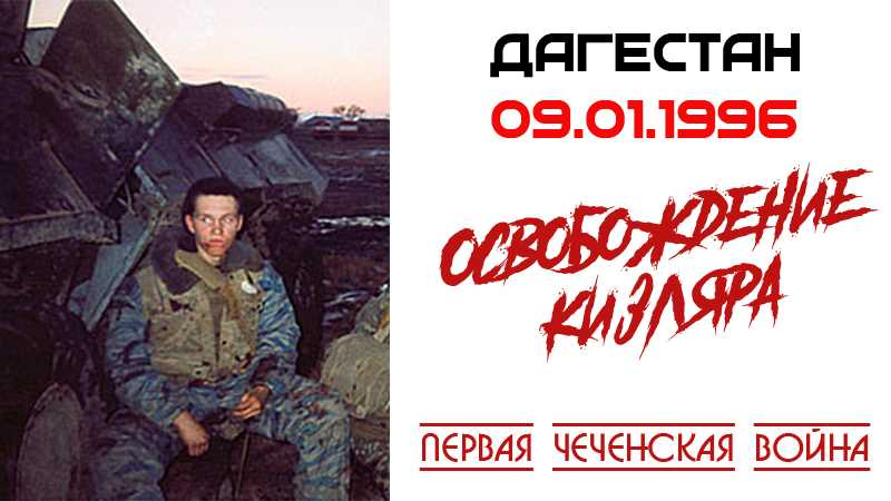 Первая чеченская война. Освобождение Кизляра