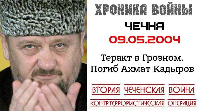 Хроника войны. 09.05.2004. При теракте в Грозном погиб Ахмат Кадыров