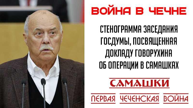 Доклад Говорухина в Госдуме о зачистке в Самашках 7-8 апреля 1995 года