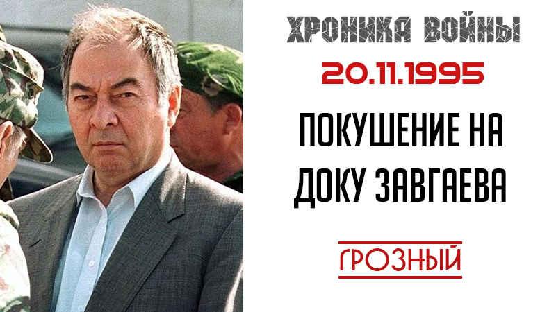 Хроника войны. 20.11.1995. Покушение на Доку Завгаева