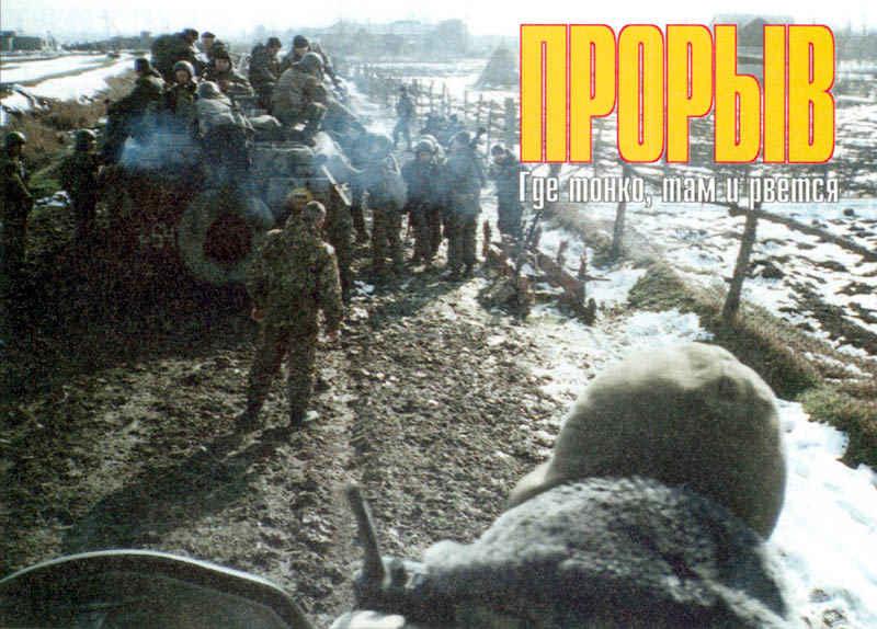 173 отдельный отряд спецназа ГРУ в Первомайском