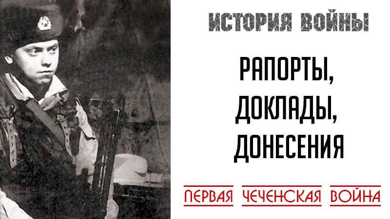 История первой чеченской войны в рапортах, докладах и донесениях. Декабрь 1994 - февраль 1995 г.