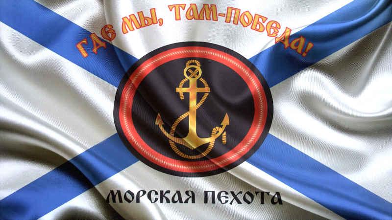 27 ноября —День морской пехоты ВМФ России