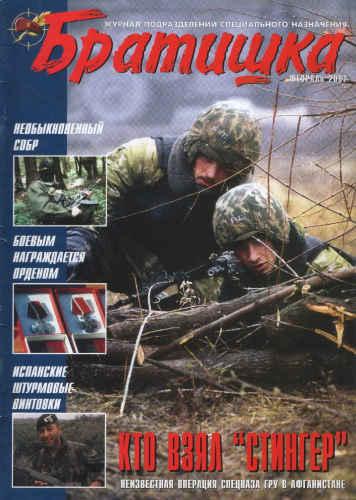 Журнал Братишка № 2 2002
