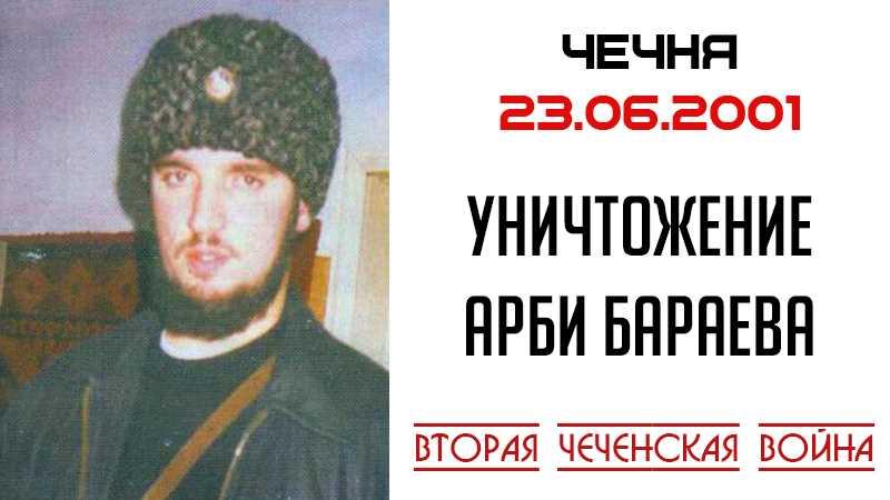 Вторая чеченская война. Уничтожение Арби Бараева