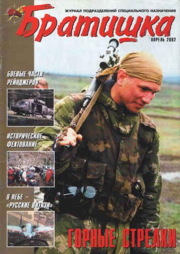 Журнал Братишка № 4 2002