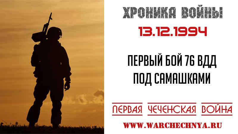 Хроника войны. 13.12.1994. Первый бой 76 ВДД под Самашками