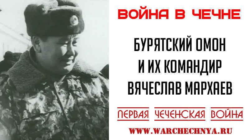 Бурятский ОМОН и их первый командир Вячеслав Мархаев