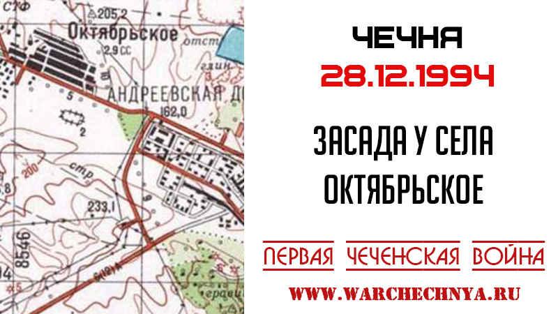 Хроника войны. 28.12.1994. Засада у села Октябрьское