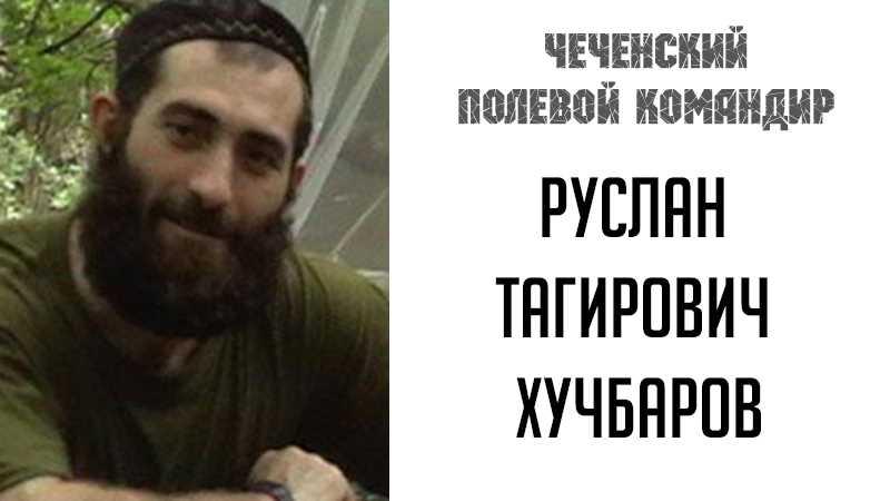 Чеченский полевой командир Руслан Тагирович Хучбаров